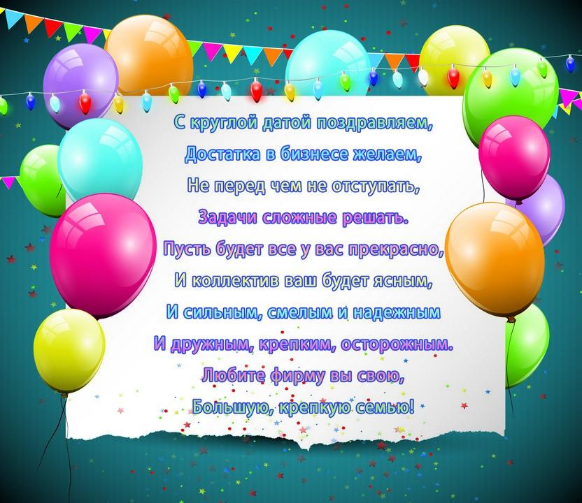 Год фирме поздравления 39